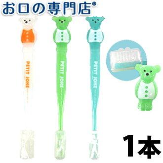 珀蒂笑话 (puchigioke) 具有单个牙刷、 牙刷