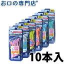 【あす楽】デンタルプロ 歯間ブラシ L字型 10本入 【メール便OK】