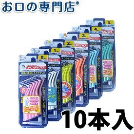 デンタルプロ 歯間ブラシ L字型 10本入 【メール便OK】