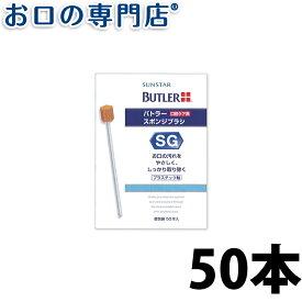 サンスター バトラー スポンジブラシ 50本入×1個 SUNSTAR BUTLER 口腔内ブラシ 歯科専売品