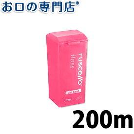 【あす楽】ルシェロ フロス ミントワックス 200m × 1個 ruscello 歯科専売品