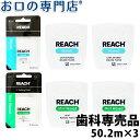 【輸入品】J&J REACH(リーチ)デンタルフロス 55ヤード(50.2m)×3個  歯科専売品【メール便OK】