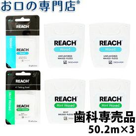 【送料無料】J&J REACH(リーチ)デンタルフロス 55ヤード(50.2m)×3個  歯科専売品