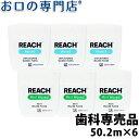 【クーポンあり】【送料無料】REACH(リーチ)デンタルフロス 55ヤード(50.2m)×6個  歯科専売品