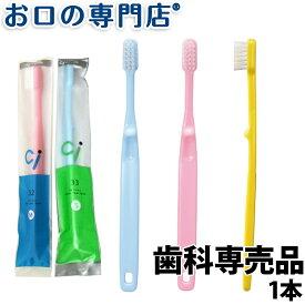 Ci32 Ci33(園児〜小学生ミニサイズ)歯ブラシ1本 子ども用歯ブラシ 歯科専売品 【メール便OK】 【Ci】
