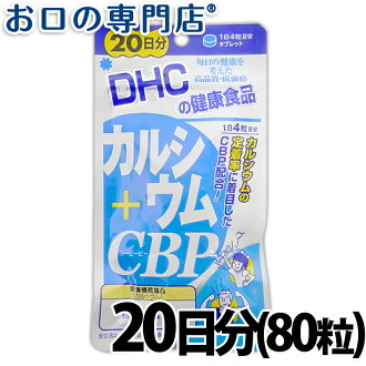 DHC 补充钙 + CBP 20 天: