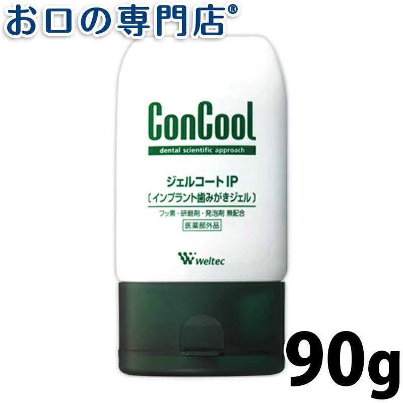 コンクール ジェルコートIP 90g × 1個【コンクール】
