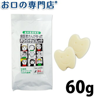 WHITE CHOCOLATE BY DENTISTS 60G