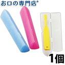 【あす楽】Ci 携帯用 歯ブラシケース トライアングル 1個 ハブラシ/歯ブラシ 【メール便OK】 【Ci】