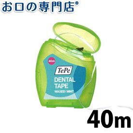 【ポイント5倍さらにクーポンあり】クロスフィールド TePe テペ デンタルテープ40m 歯科専売品 【メール便OK】