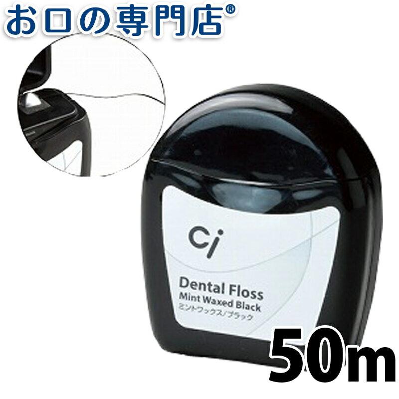 【10/22 20時〜24時までP5倍】Ciフロス ブラック ミントワックス 50m【メール便OK】