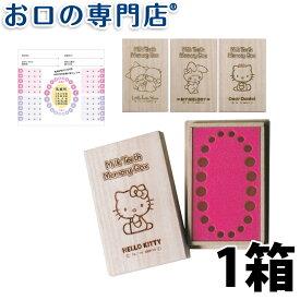 サンリオキャラクター ミルクティースメモリーボックス 歯科専売品