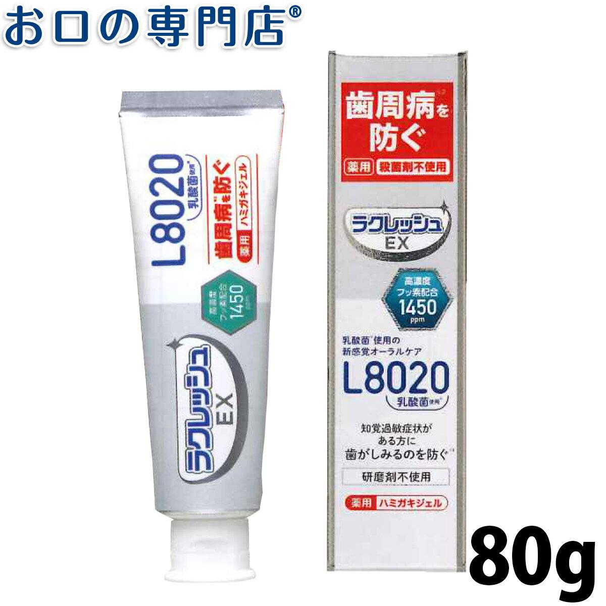 【ポイント5倍】L8020乳酸菌 ラクレッシュ 歯みがきジェル 50g × 1本【メール便OK】アップルミント/歯磨き粉/ハミガキ粉/ジェクス