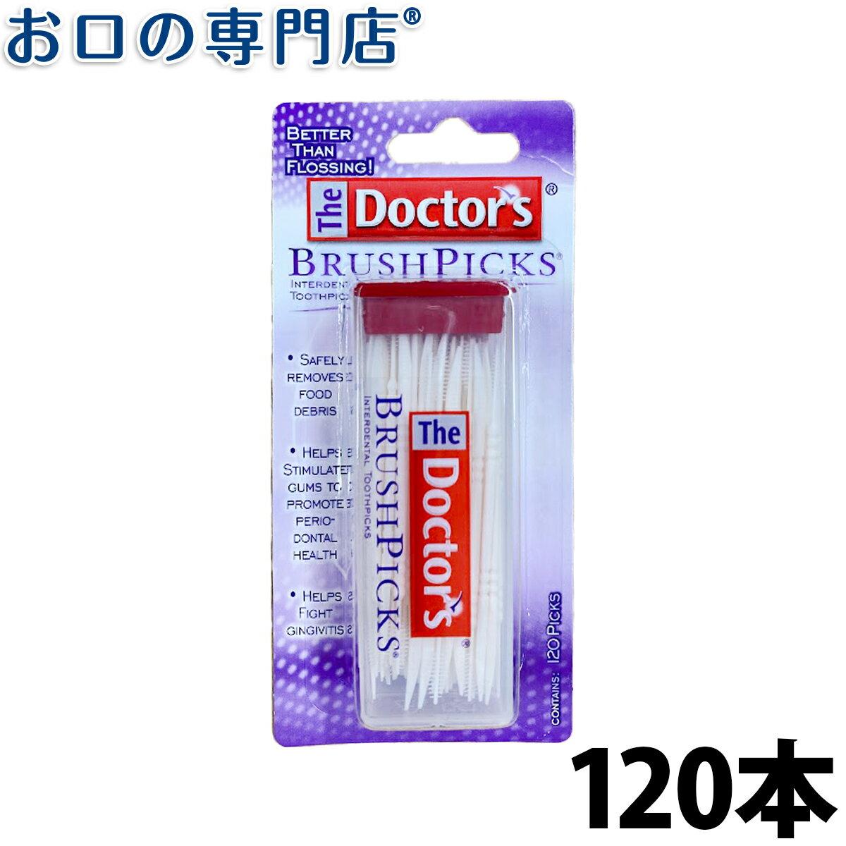 ドクターズ 歯間ピック 120本入(60本入×2個)【メール便OK】