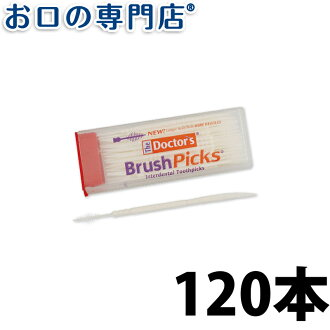 DOCTOR'S BRUSH PICK 120 COUNT (60 COUNT X 2 SETS)
