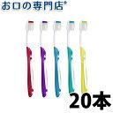 【あす楽 送料無料】ルシェロB-30 グラッポ 歯ブラシ × 20本セットハブラシ/歯ブラシ 歯科専売品