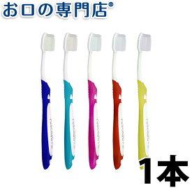 【訳あり】ルシェロP-30 グラッポ 歯ブラシ 1本/ 嬉しいおまけ付き