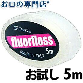 【お試し】オーラルケア フロアフロス 5m(ミニサイズ)×1個 歯科専売品 【メール便OK】