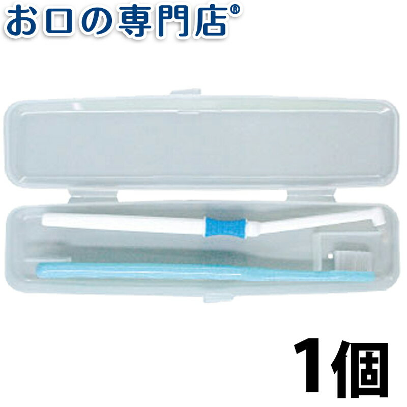 日本製 ハブラシケース ハブラシ/歯ブラシ 【メール便OK】