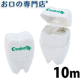 【ポイント5倍さらにクーポンあり】omintz オーミント デンタルフロス ミントフレーバー 10m×1個 歯科専売品 【メール便OK】