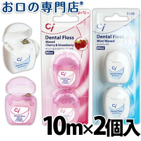 【ポイント5倍さらにクーポンあり】Ci デンタルフロス ミニ(10m×2個入) 歯科専売品 【メール便OK】