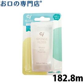 【ポイント5倍さらにクーポンあり】Ci スポンジフロス フッ素入り ミントワックス 200ヤード(182.8m) 歯科専売品