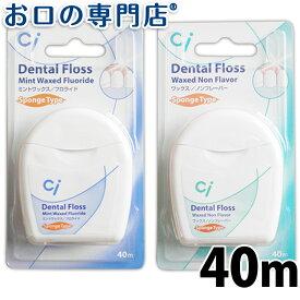 【あす楽】Ci デンタルフロス 40m(スポンジフロス) 歯科専売品 【メール便OK】