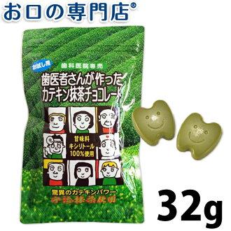 • 木糖醇 100%制造牙医 • EGCG 绿茶巧克力 32 g