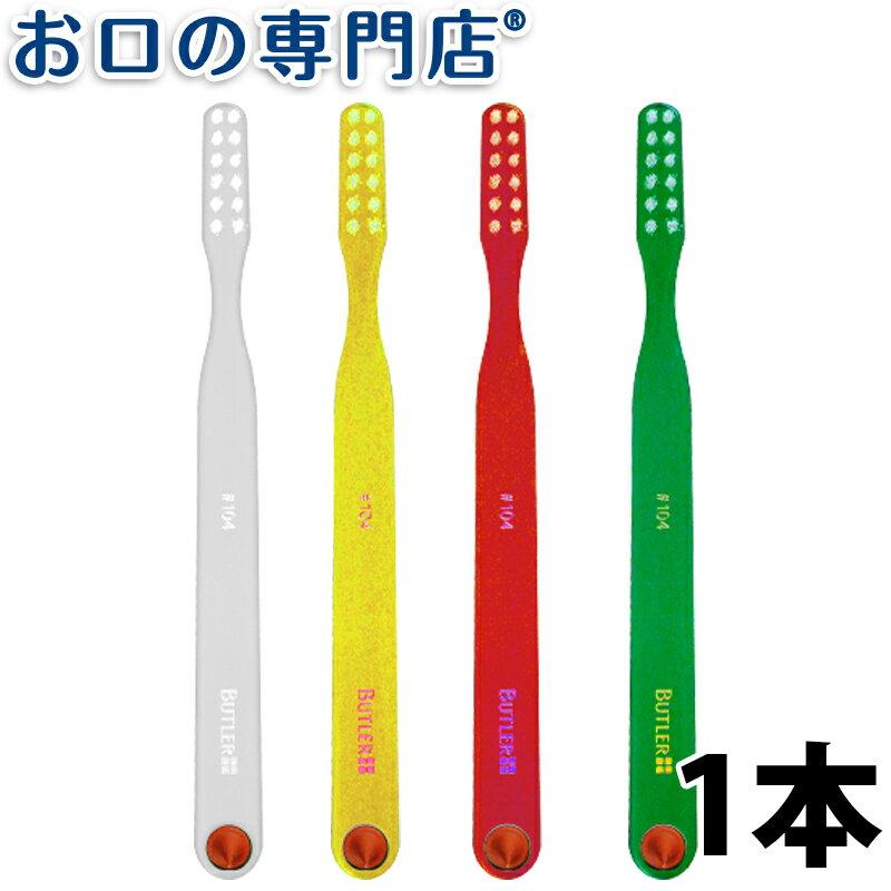 【06】【定価から10%OFF】サンスター BUTLER(バトラー) 歯ブラシ #104×1本【メール便OK】 ハブラシ/歯ブラシ