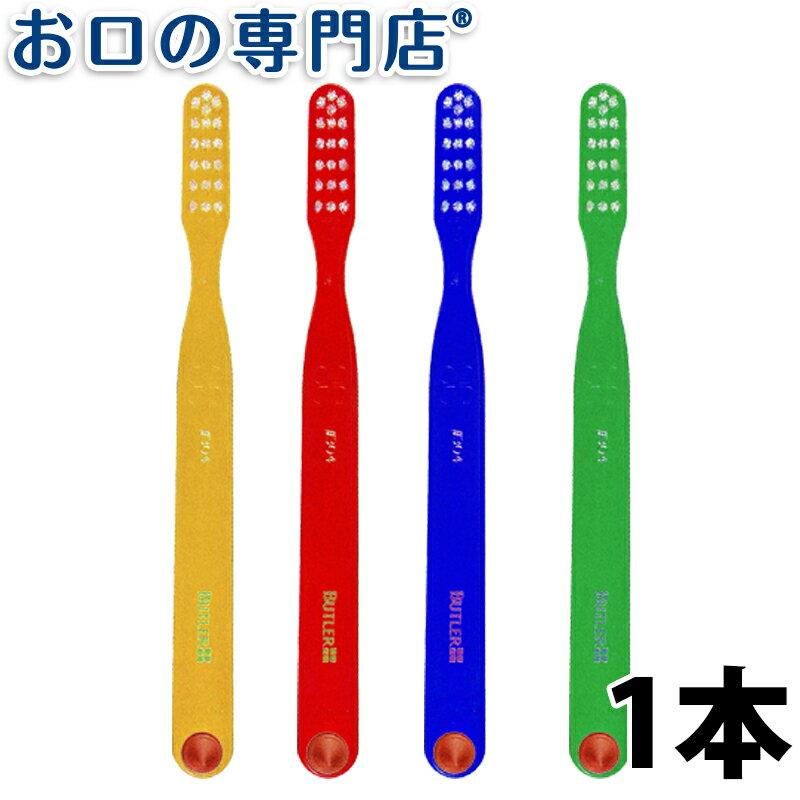 【06】【定価から10%OFF】サンスター BUTLER(バトラー) 歯ブラシ #304×1本【メール便OK】 ハブラシ/歯ブラシ
