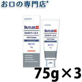 サンスター バトラー CHXペースト 75g ×3本 SUNSTAR BUTLER 歯磨き粉 ハミガキ粉 歯科専売品