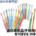 【送料無料】歯科専売品 子供用 キャラクター入り歯ブラシ 20本セット(乳幼児〜小学校低学年用)+ 艶白(つやはく)…