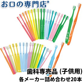 【送料無料】歯科専売品 子供用 歯ブラシ × 20本 (チャイルド/ジュニア)/福袋/MY歯ブラシ/お試しセット