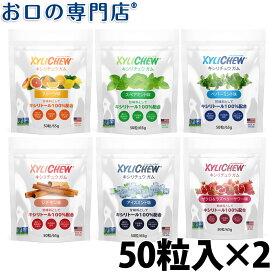 【あす楽 送料無料】キシリトール100%◆Xylichew(キシリチュウ)粒 ガム ボトルタイプ(60粒)×選べる2本セット