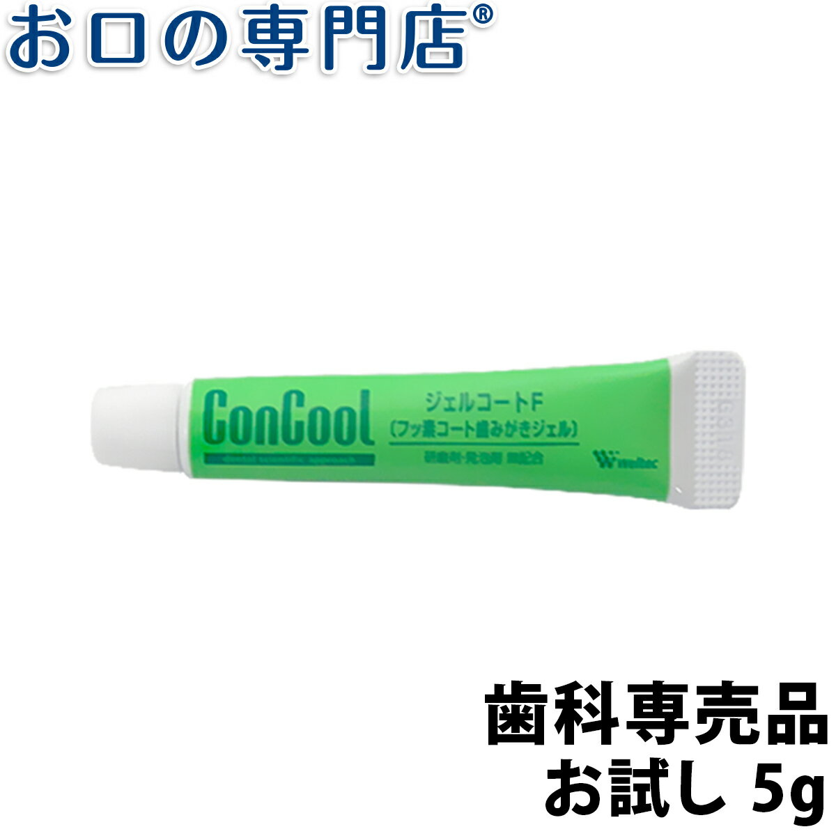 【お試し】コンクールシリーズ ジェルコートF 5g×1個 歯科専売品 【ゆうパケット(メール便)OK】