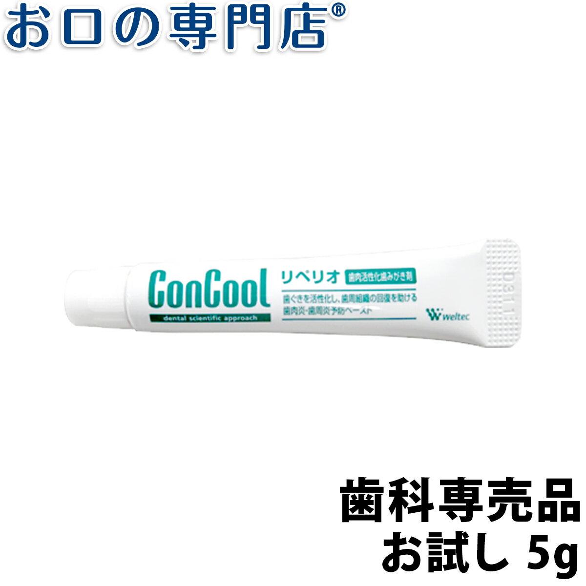 ☆お試し☆コンクールシリーズ リペリオ 5g×1個【メール便OK】【歯科専売品】