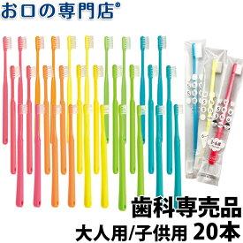 【送料無料】歯科専売品 大人用子ども用 歯ブラシ 20本【日本製】Shu Shu(シュシュ)シリーズ