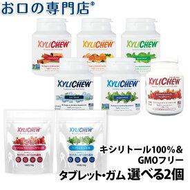 【送料無料】 ◆キシリトール100%◆Xylichew(キシリチュウ)ボトル タブレット・ガム×2個セット