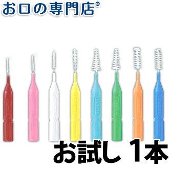☆ 嘗試 ☆ 賀利氏 RMI 凹痕牙間刷 1