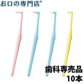 【送料無料】 ライオン デント EXワンタフト歯ブラシ(onetuft) × 10本セット ハブラシ/歯ブラシ 歯科専売品