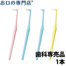 【あす楽】ライオン デント EXワンタフト歯ブラシ(onetuft) 1本 ハブラシ/歯ブラシ 歯科専売品 【メール便OK】