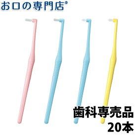 【送料無料】 ライオン デント EXワンタフト歯ブラシ(onetuft) 20本入 ハブラシ/歯ブラシ 歯科専売品