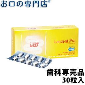 【あす楽 送料無料】 オーラルケア 歯科専売品ラクデント プロ(L-137配合健康補助食品)30粒