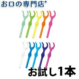 【お試し】ライオンDENT.EXウルトラフロス × 1本(個包装) 歯科専売品 【メール便OK】
