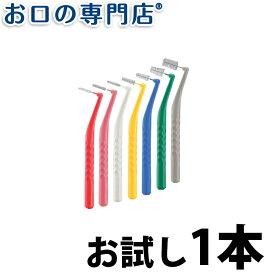 【お試し】ライオン デントEX 歯間ブラシ×1本 LION DENT.EX 歯科専売品 【メール便OK】