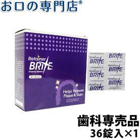 オーラルケア リテーナーブライト 1箱(36錠入) 歯科専売品