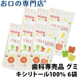 【送料無料】キシリラブ グミ 24粒(96g) × 6袋 キシリトール100% お口の専門店オリジナル XYLI-LOVE 歯科専売品