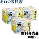 【あす楽】ニッシン フィジオクリーン キラリ錠剤 30錠入×3箱 歯科専売品