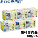 【あす楽 送料無料】 ニッシン フィジオクリーン キラリ錠剤 30錠入×6箱 歯科専売品