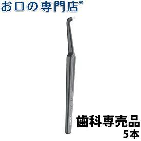 【送料無料】TePe COMPACT TUFT 歯ブラシ 5本【Tepe テペ 歯科専売品】